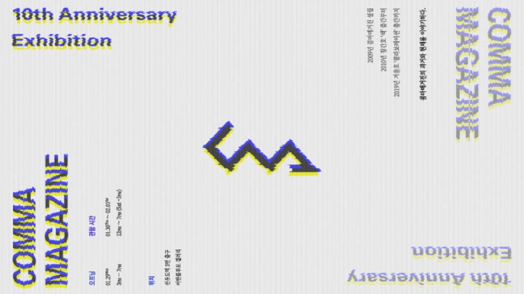 COMMA of 10th ANNIVERSARY : 콤마 매거진 창립 10주년 기념 전시회 :: 행사준비_참가자 모집은 이벤터스