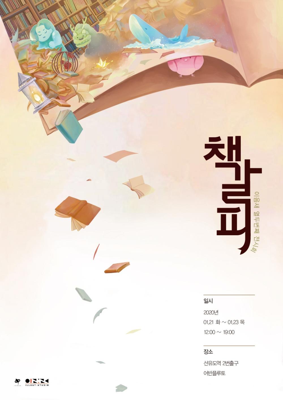 책갈피 : 이음새 열두번째 전시회></p> <p></p> <h2 style=