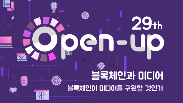[29th 오픈업] 블록체인과 미디어 :: 행사준비_참가자 모집은 이벤터스