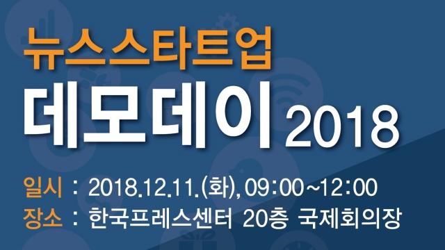 2018 뉴스스타트업 데모데이 :: 행사준비_참가자 모집은 이벤터스