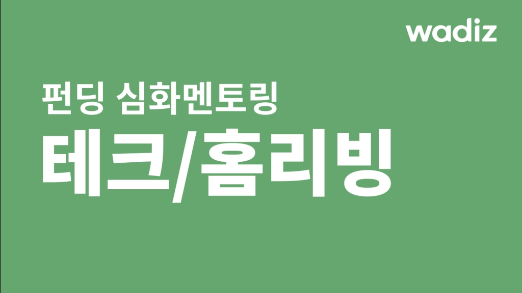 [12월 2,9,16, 23]  와디즈 펀딩 / 테크홈리빙 심화 멘토링 / 박지원PD