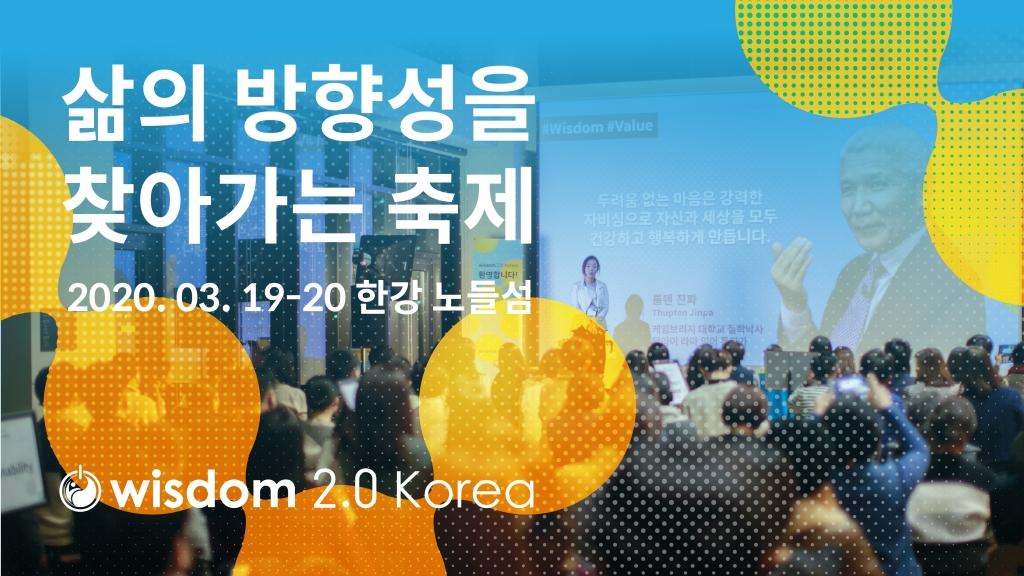 [얼리버드] 위즈덤 2.0 코리아 2020 페퍼런스 양일권 :: 행사준비_참가자 모집은 이벤터스