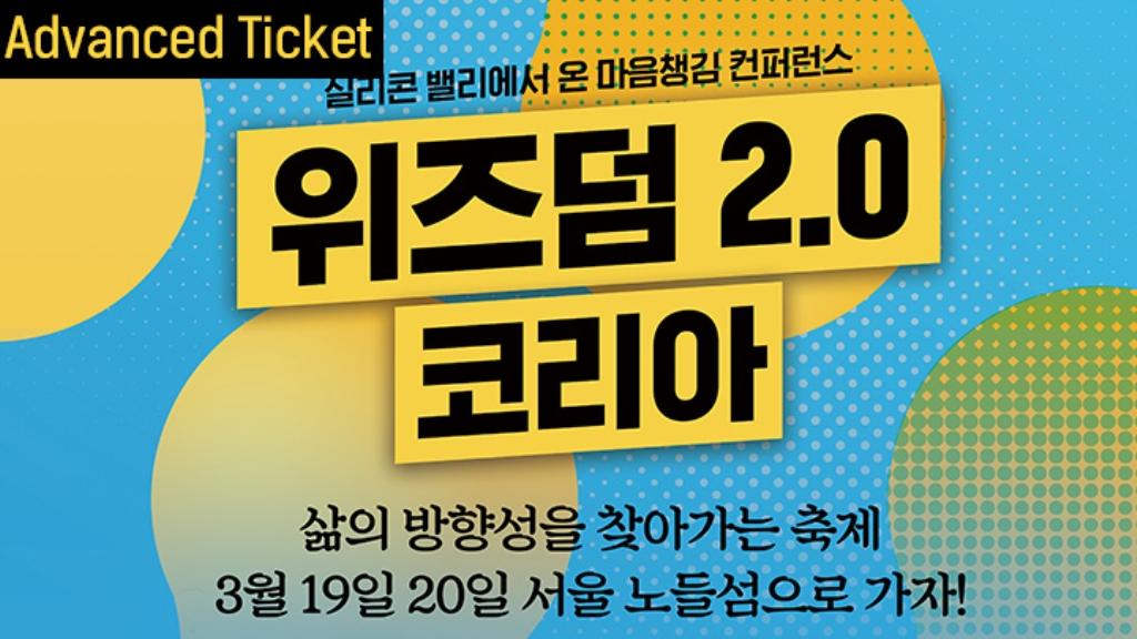 Wisdom 2.0 Korea Advanced Ticket :: 행사준비_참가자 모집은 이벤터스