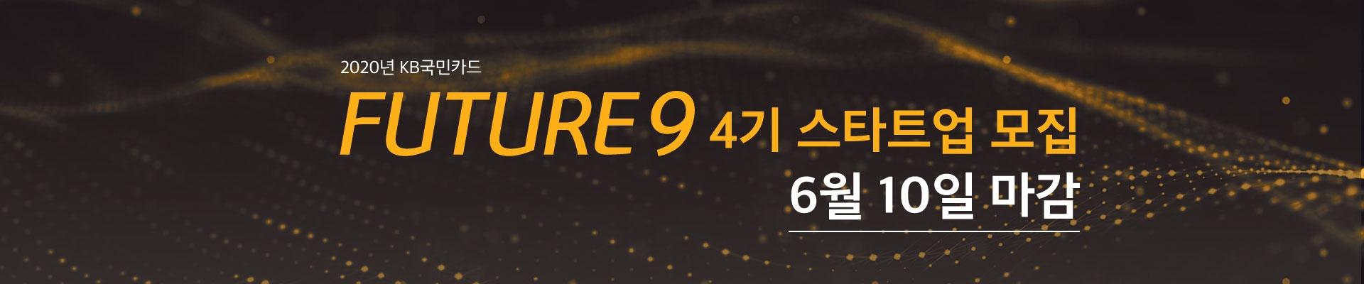 이벤터스_FUTURE9은 KB국민카드가 운영하는 대한민국 대표 오픈 이노베이션 프로그램으로, 국내 혁신적인 스타트업을 선발하여 육성·투자·협업 하고 있습니다.