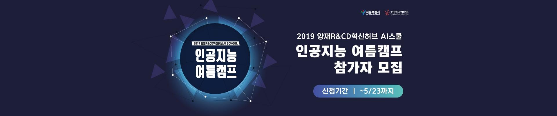 이벤터스_[양재R&CD혁신허브] 2019 AI스쿨 실무자 양성과정 '인공지능 여름캠프' 참가자 모집