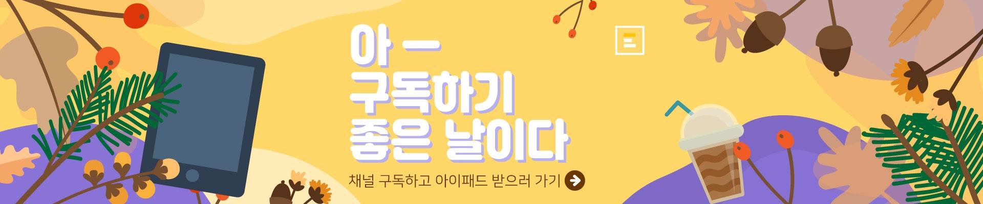 이벤터스_이벤터스 리뉴얼, 구독이벤트, 아이패드