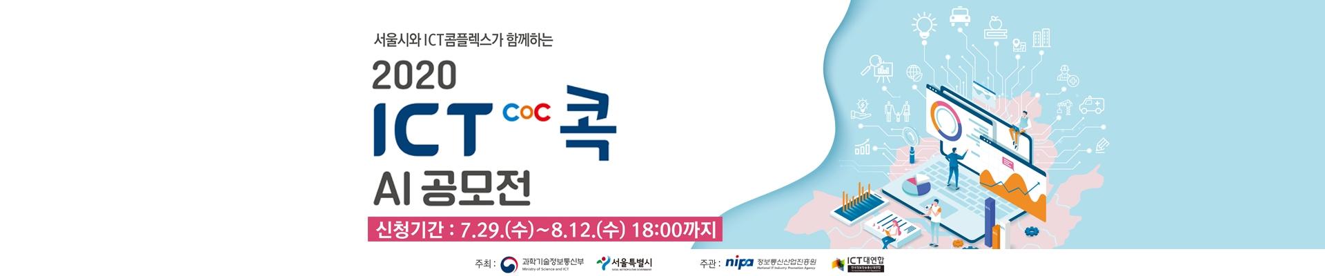 이벤터스_과학기술정보통신부와 서울특별시가 주최하고 정보통신산업진흥원과 ICT대연합이 주관하는 서울시 공공서비스 문제해결을 위한 알고리즘 및 어플리케이션 개발 공모를 진행합니다. 인공지능 기술을 활용한 서울시 공공서비스 문제 해결에 대해 자유주제로 공모전을 진행합니다.