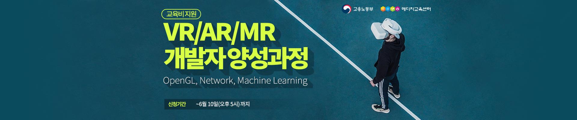 이벤터스_[국비지원/취업연계] VR/AR/MR 개발자 양성과정 교육생모집