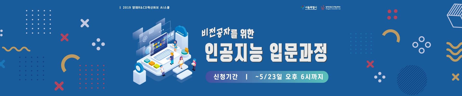 이벤터스_2019 양재R&CD혁신허브 AI스쿨 입문자(알아가기) 양성과정