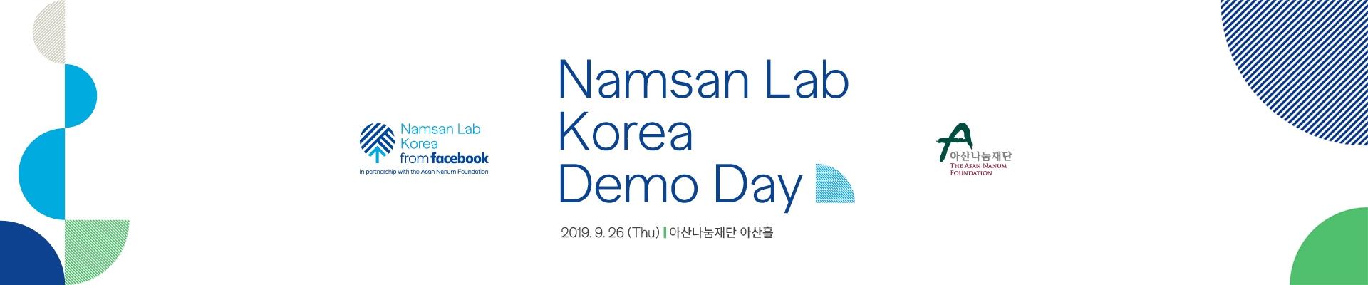 이벤터스_남산 랩 코리아 데모데이, 페이스북 아산나눔재단, 행사준비, 행사 홍보 이벤터스