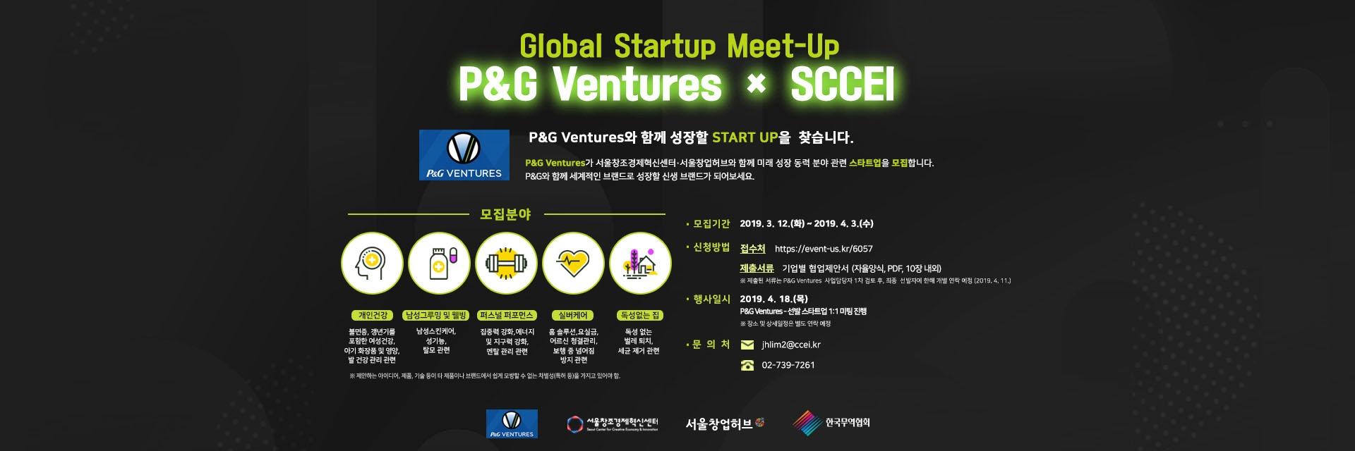 이벤터스_P&G벤처스 X 서울창조경제혁신센터 글로벌 스타트업 밋업