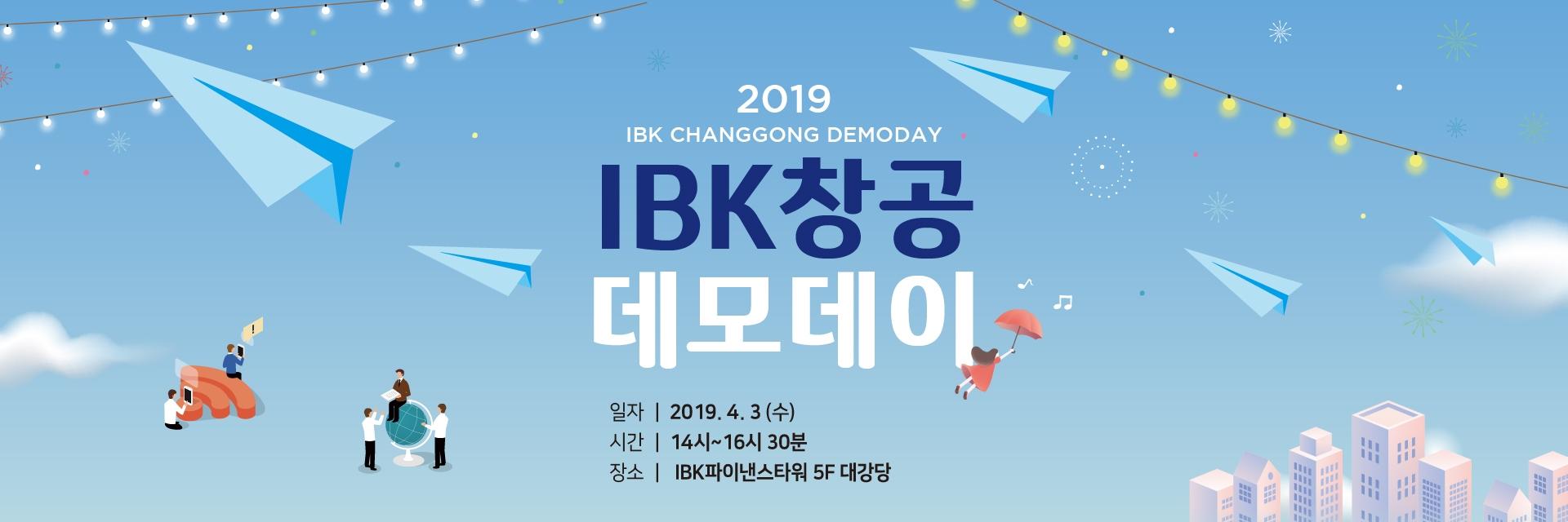 이벤터스_2019 IBK창공 데모데이