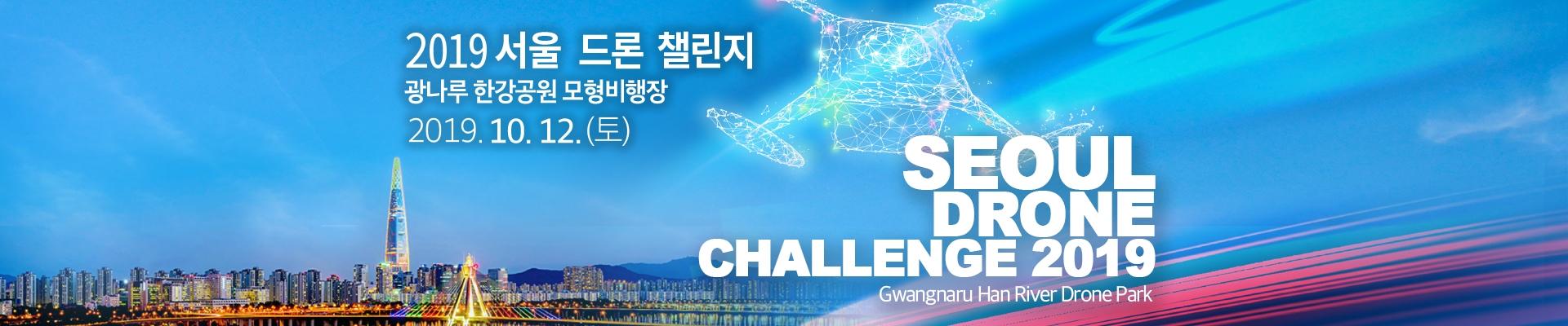 이벤터스_2019 서울 드론 챌린지(Seoul Drone Challenge 2019) 행사준비, 참가자모집, 이벤터스, EVENTUS