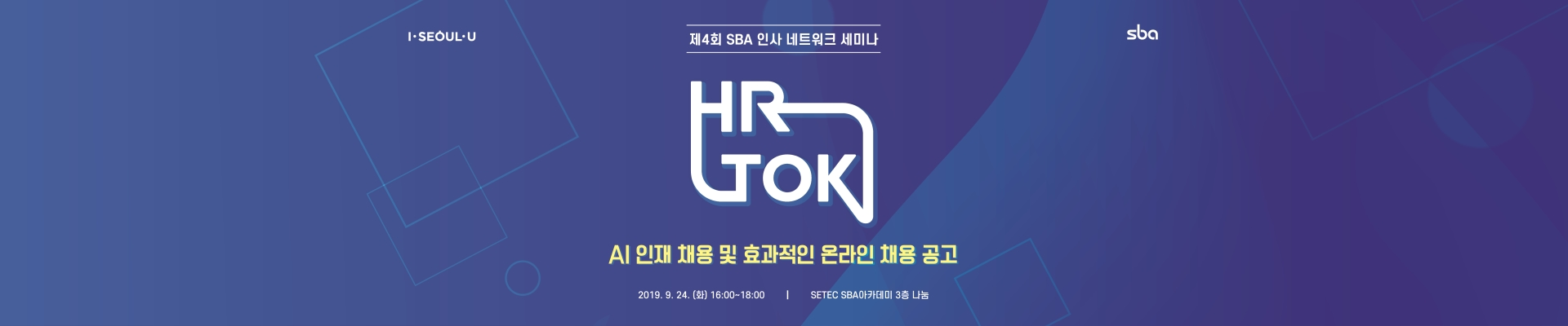 이벤터스_제4회 HR TOK - AI 인재 채용 및 온라인 채용공고 TIP