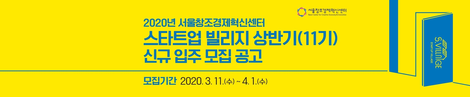 이벤터스_서울창조경제혁신센터에서 2020 스타트업 빌리지 상반기(11기) 신규 입주자를 모집합니다. 창의적인 아이디어를 기반으로 한 창업 기업을 발굴해 스타트업 빌리지 내 사무 공간 제공, 정부지원사업 연계 서비스, 지원 프로그램을 제공합니다.