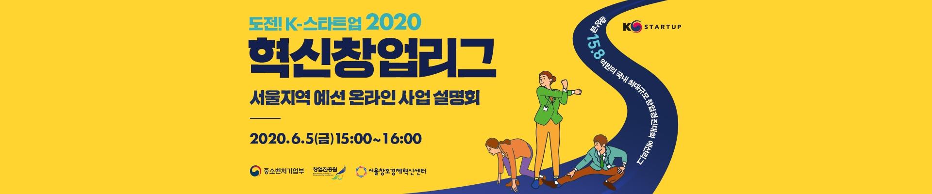 이벤터스_중소벤처기업부와 창업진흥원, 서울창조경제혁신센터에서 우수기술 창업아이템을 보여윤 창업자,7년이내창업기업,스타트업에게 온라인 사업 설명회를 진행합니다. K-스타트업 2020에 지원할 기업을 선발하니 국내 최대규모 창업경진대회에 도전해보세요!