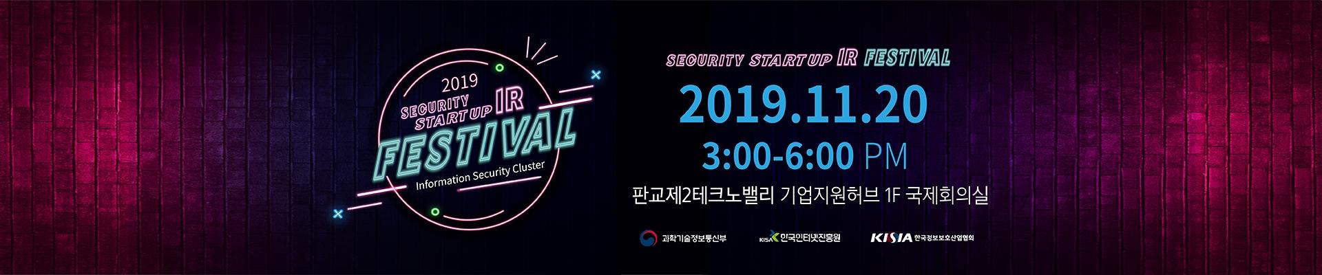이벤터스_[한국인터넷진흥원X스파크랩] Security Start-up IR Festival