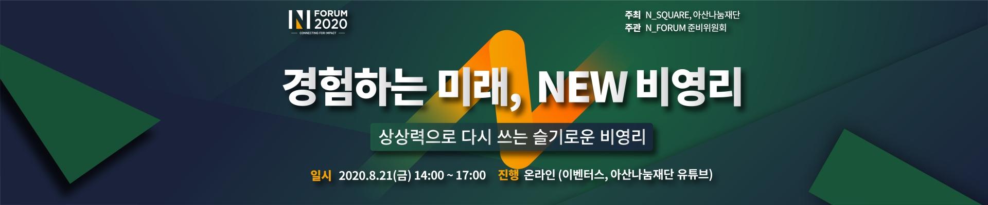 이벤터스_아산나눔재단에서 개최하는 N_FORUM 2020, 이번 행사는 경험하는 미래, New 비영리를 주제로 온라인으로 개최됩니다.