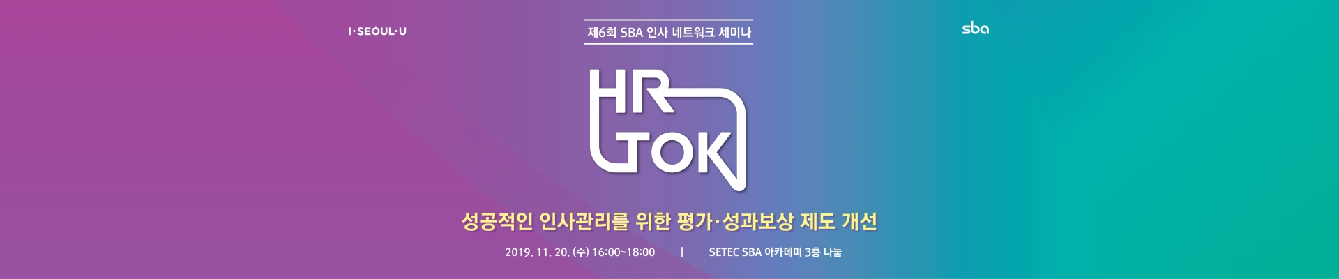 이벤터스_11월 HR TOK 세미나,  SBA, 참가자모집, 이벤터스