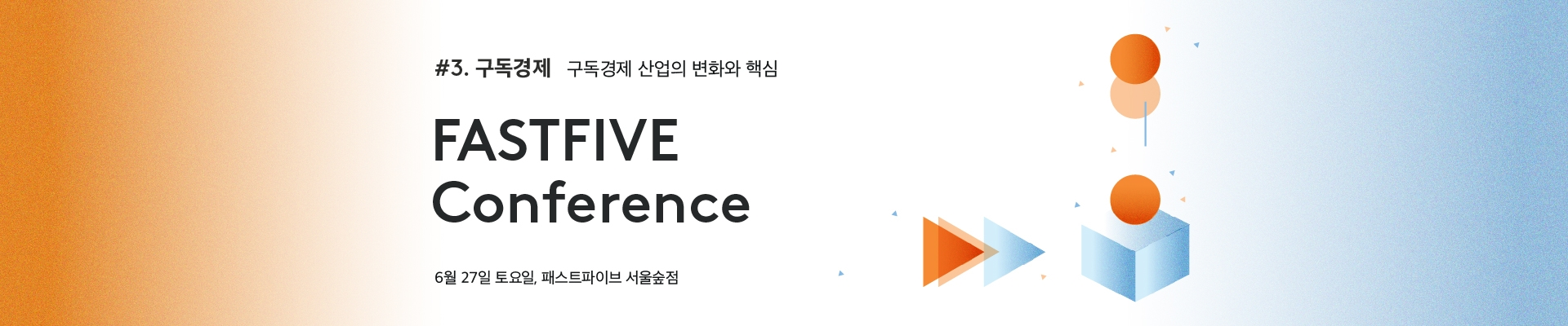 이벤터스_구독경제 산업의 변화와 핵심 - FASTFIVE Conference