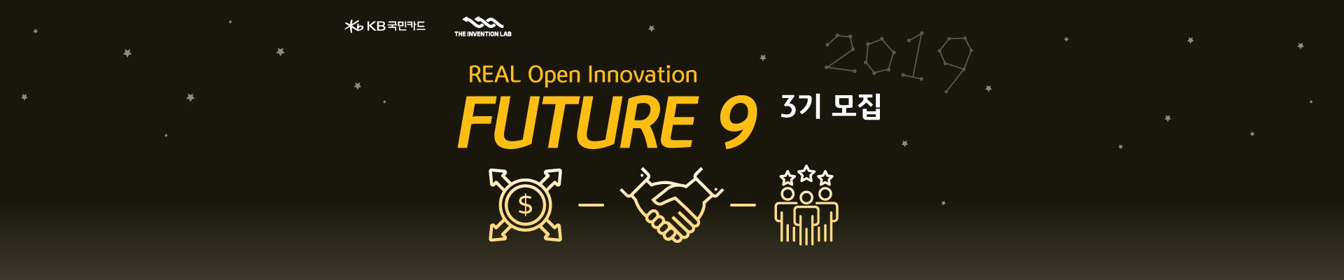 이벤터스_국내 금융업계의 대표 오픈 이노베이션 프로그램인 KB국민카드 FUTURE9 (퓨처나인)에서 3기 스타트업을 모집