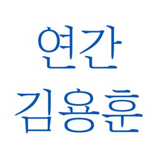 연간 김용훈
