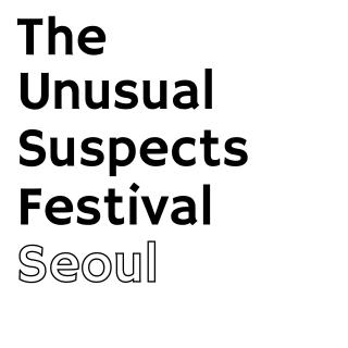 언유주얼 서스펙트 페스티벌 서울